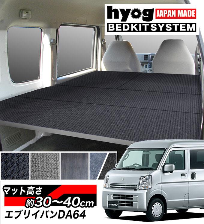 エブリイバン ベッドキット 荷室棚 DA64V フルサイズ 硬質マットタイプ【ハードユース仕様】