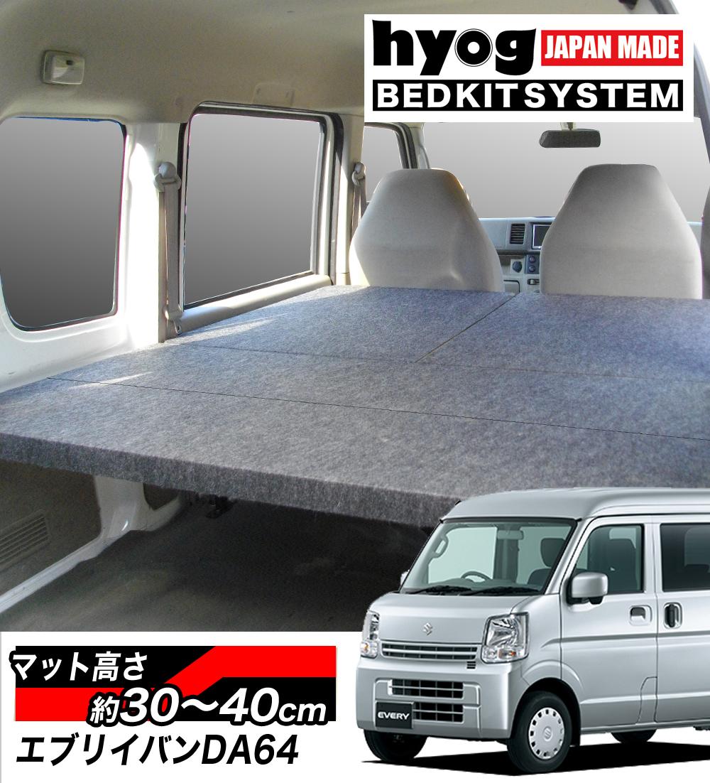 エブリイバン ベッドキット 荷室棚 DA64V フルサイズ パンチカーペット