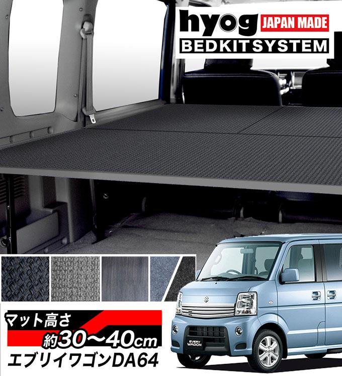 エブリイワゴン ベッドキット 荷室棚 DA64W フルサイズ 硬質マットタイプ【ハードユース仕様】