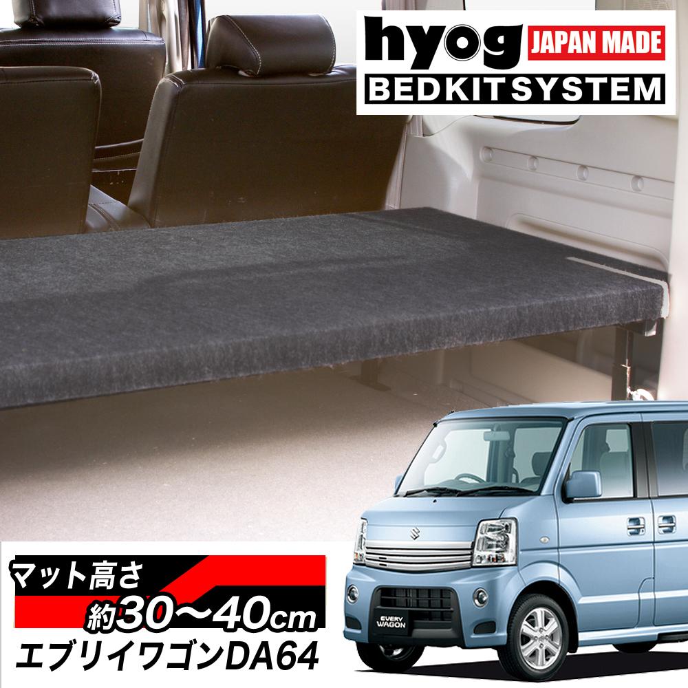 エブリィワゴン ベッドキット 荷室棚 DA64W ハーフサイズ パンチカーペット