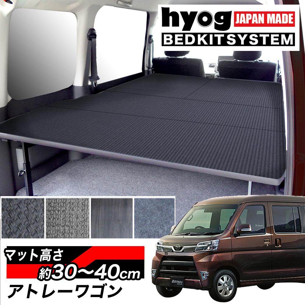 アトレーワゴン S321/S331 フルサイズベッドキット 荷室棚 硬質マットタイプ ハードユース仕様