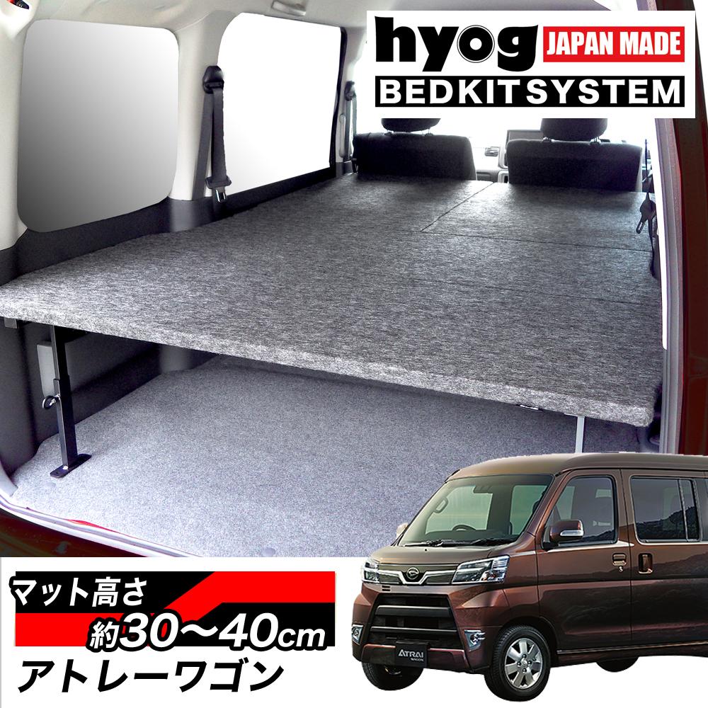 アトレーワゴン S321/S331 フルサイズベッドキット 荷室棚 パンチカーペット
