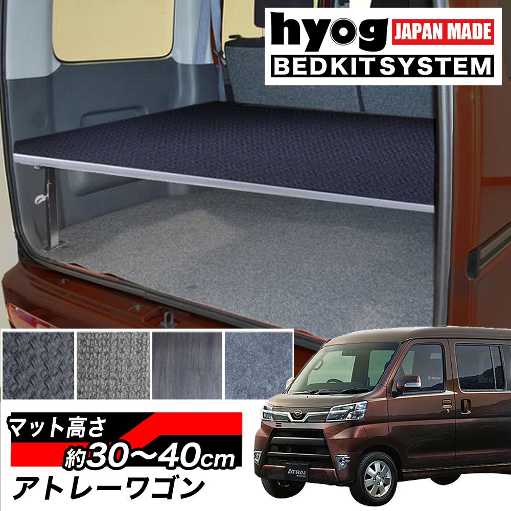 アトレーワゴン S321/S331 ハーフサイズベッドキット 荷室棚 硬質マットタイプ【ハードユース仕様】
