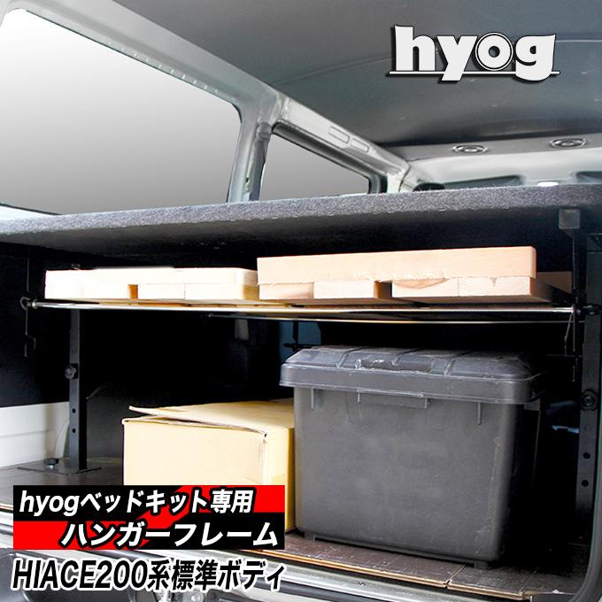 ハイエース ベッドキット 荷室棚 200系専用 ハンガーフレーム