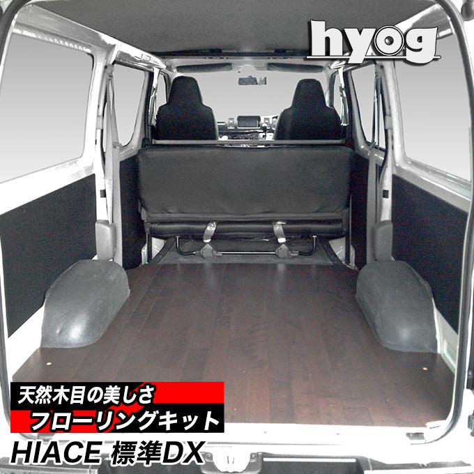 ハイエース200系 標準DX3/6人用 簡易フローリングキット 床張りキット