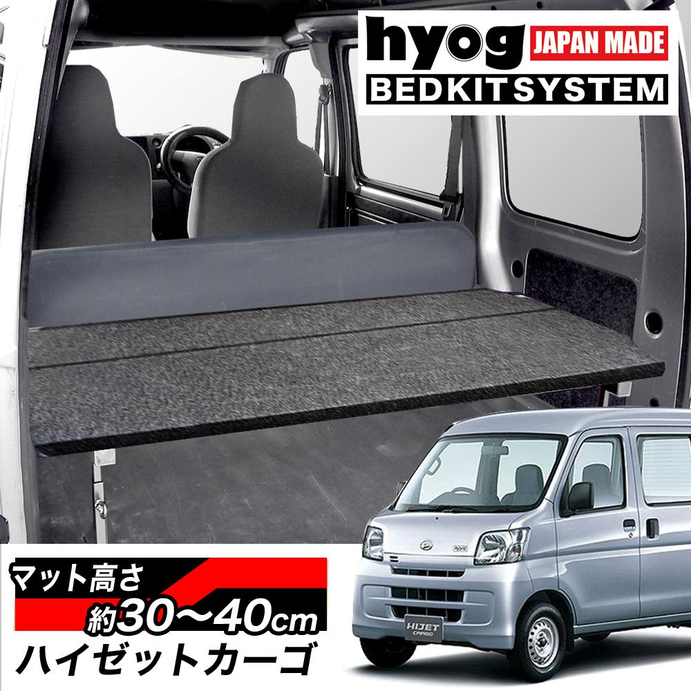 ハイゼットカーゴ S321V/S331V ハーフサイズベッドキット 荷室棚 パンチカーペット