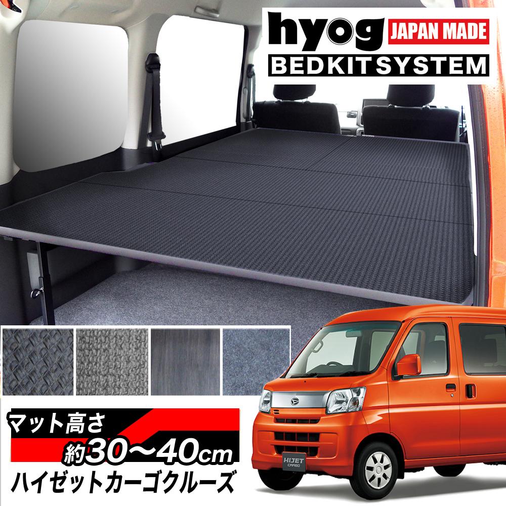 ハイゼットカーゴ クルーズ S321V/S331V フルサイズベッドキット 荷室棚 硬質マットタイプ【ハードユース仕様】