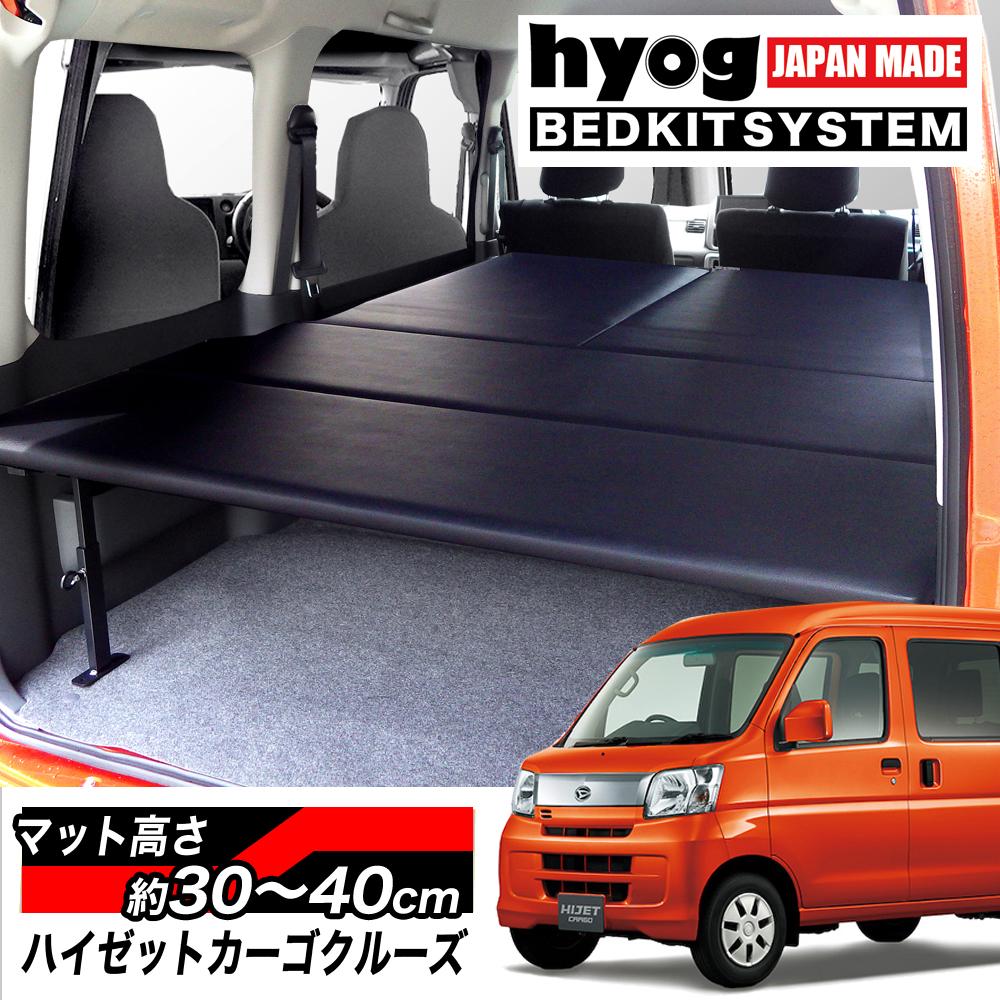 ハイゼットカーゴ クルーズ S321V/S331V フルサイズベッドキット 荷室棚 ブラックレザー