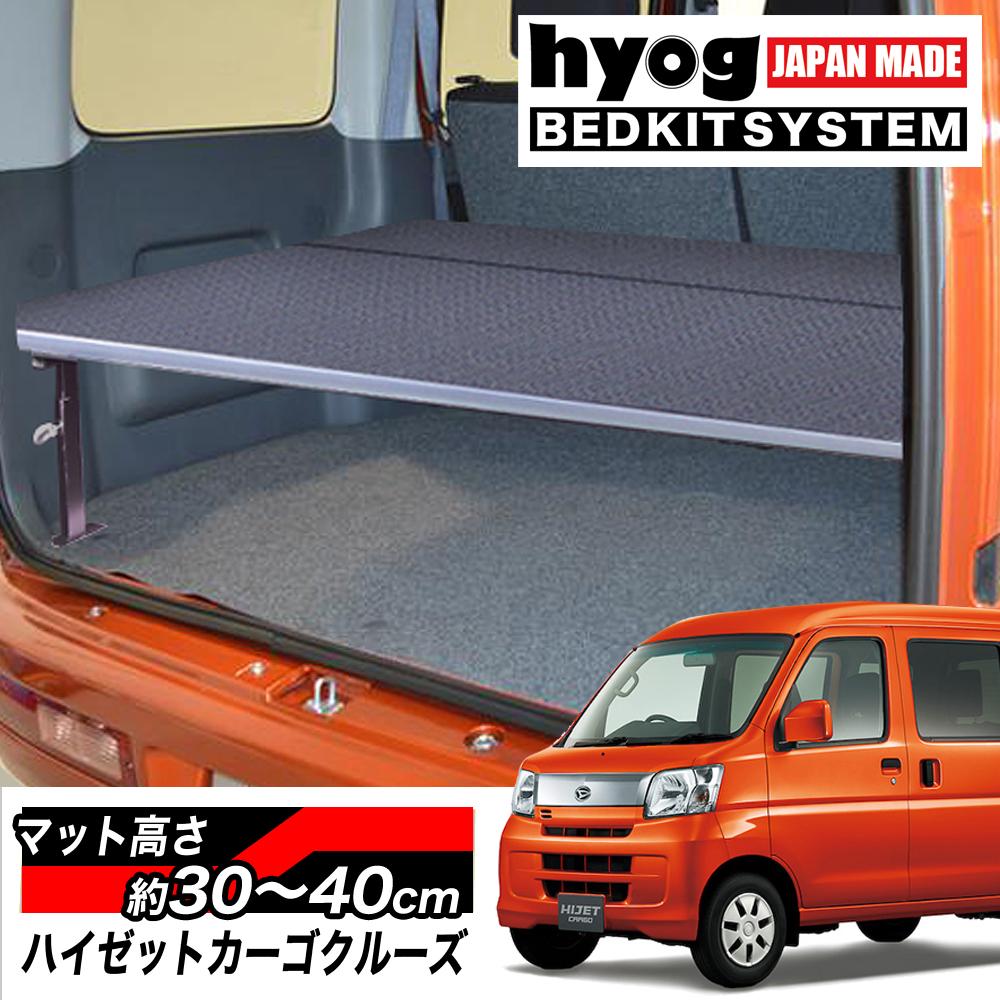 ハイゼットカーゴ クルーズ S321V/S331V ハーフサイズベッドキット 荷室棚 硬質マットタイプ