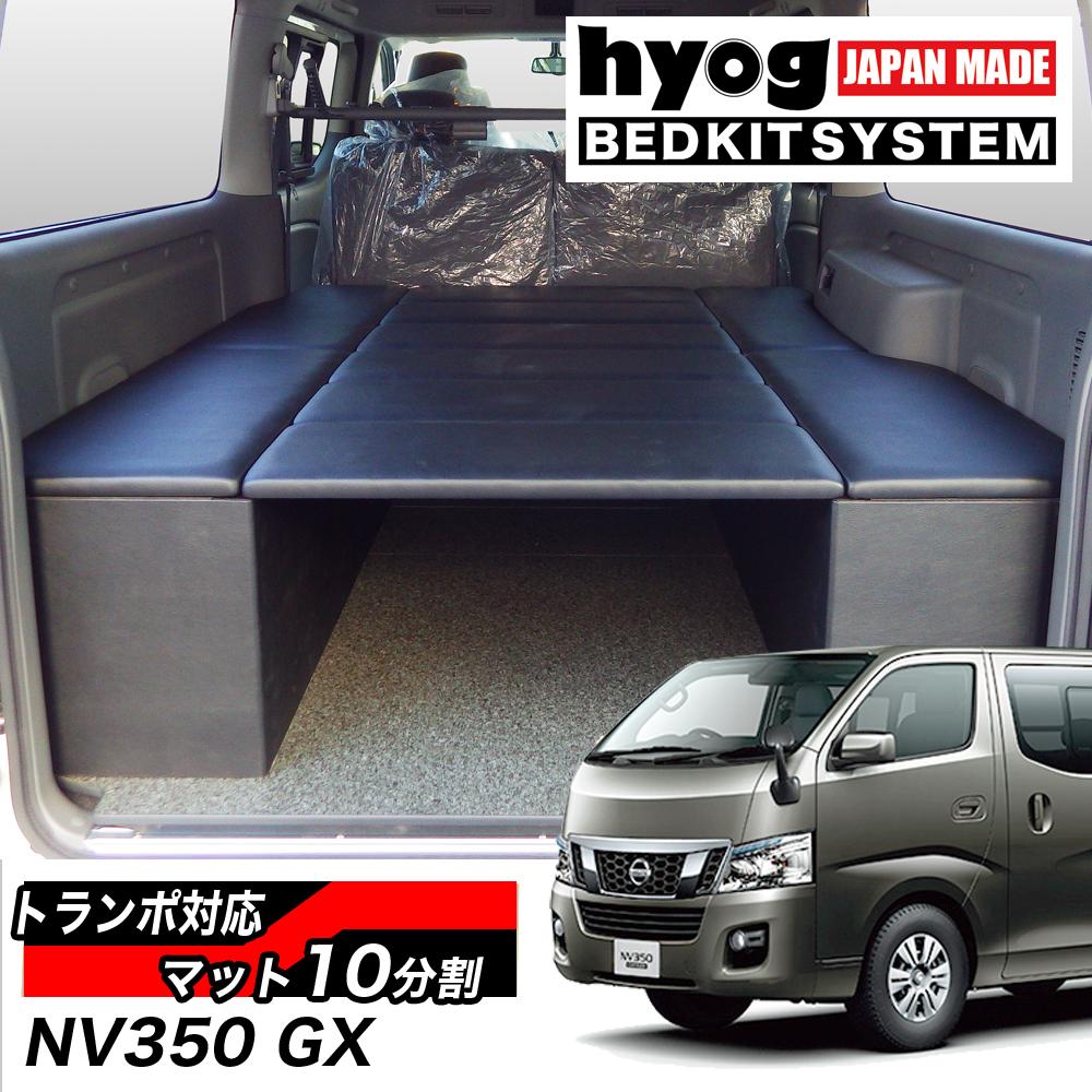 NV350キャラバン ベッドキット 荷室棚 プレミアムGX用 トランポ仕様 BOXタイプ【完全国内生産】