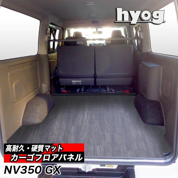 NV350キャラバン カーゴフロアパネル プレミアムGX用 硬質マットのハードユース仕様床張り プロ仕様