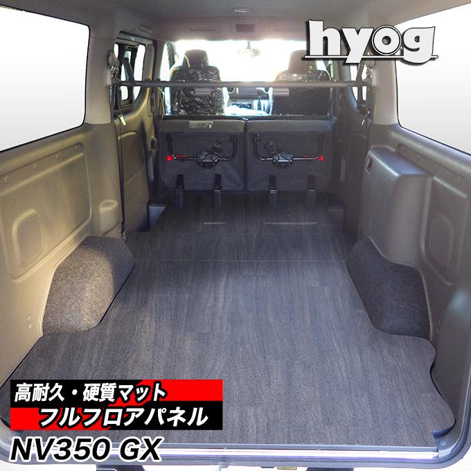 NV350キャラバン プレミアムGX用 フルフロアパネル 硬質マットのハードユース仕様の床張り プロ仕様