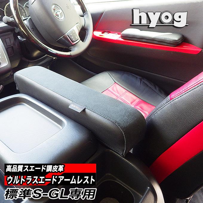 ハイエース200系 S-GL用 アームレストUS(運転席側のみ)