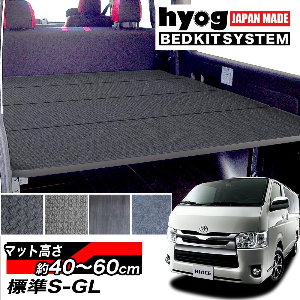ハイエース ベッドキット 荷室棚 200系 標準S-GL用 硬質マットタイプ【高さ60cmまで5段階調節】
