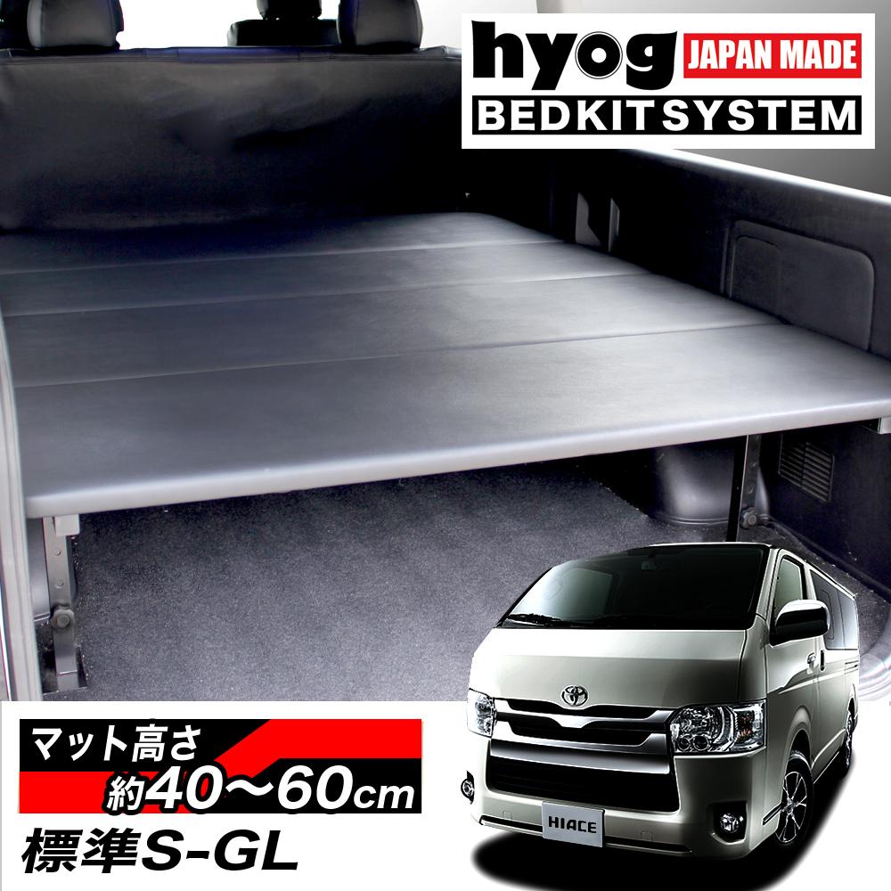 ハイエース ベッドキット 荷室棚 200系 標準S-GL用 ブラックレザー 【高さ60cmまで5段階調節】