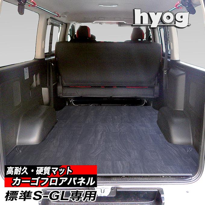 ハイエース 床張りキット カーゴフロアパネル プロ仕様 標準S-GL用