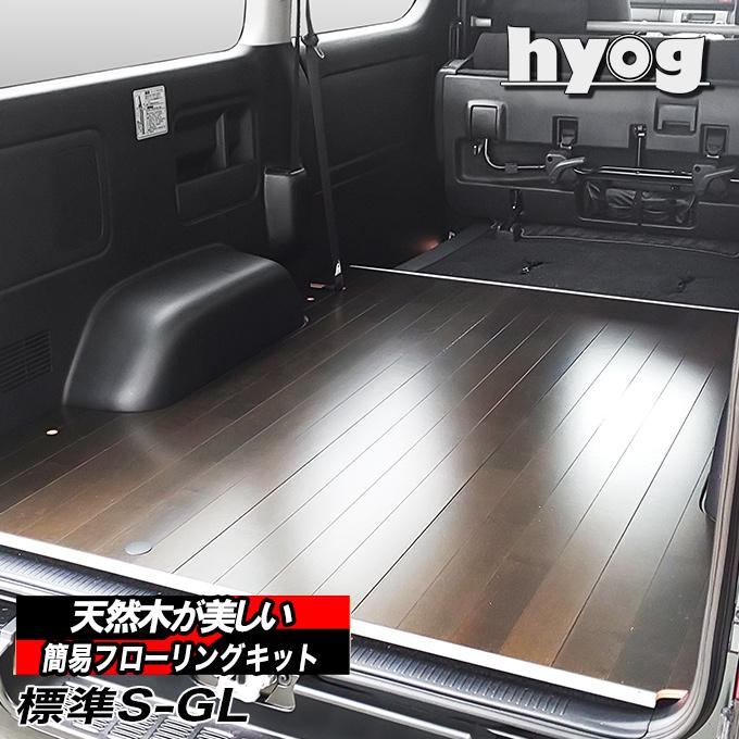 ハイエース200系 標準S-GL用 簡易フローリングキット 床張りキット