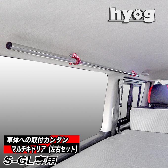 ハイエース200系 S-GL専用 マルチキャリアハンガー 室内キャリア 収納スペースの拡大に