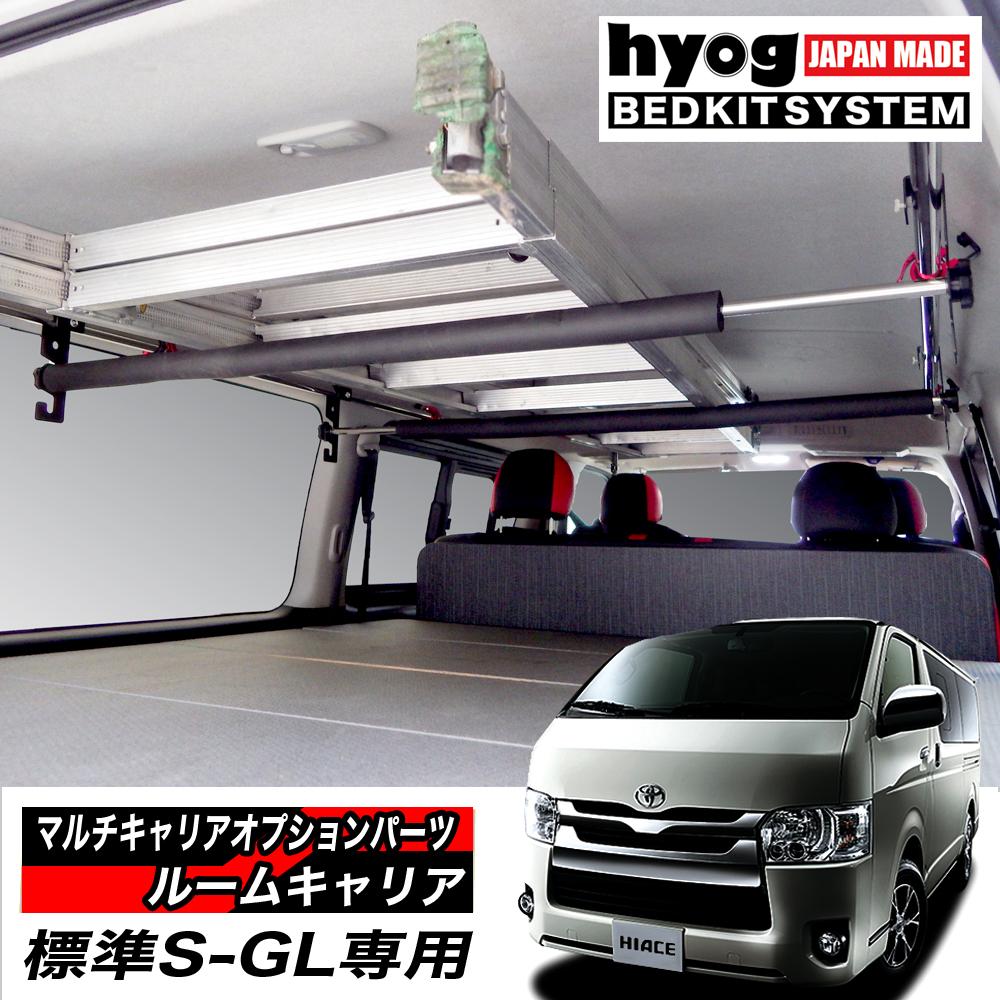 ハイエース200系 標準S-GL専用 ルームキャリア 室内キャリア 収納スペースの拡大に(単品使用不可-オプション部品)