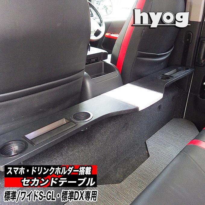 ハイエース200系 セカンドテーブル 標準S-GL用 跳ね上げ収納可能