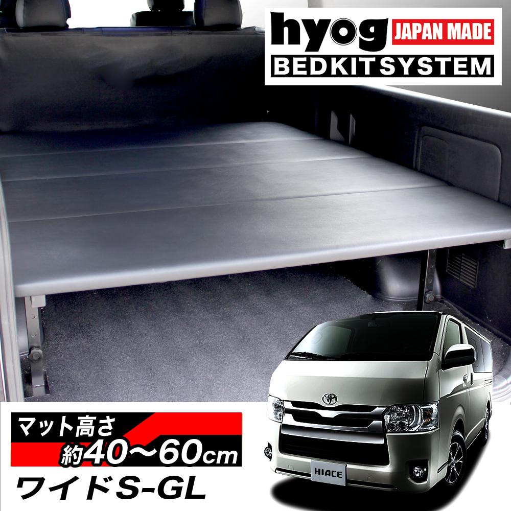 ハイエース ベッドキット 荷室棚 200系 ワイドS-GL用 ブラックレザー