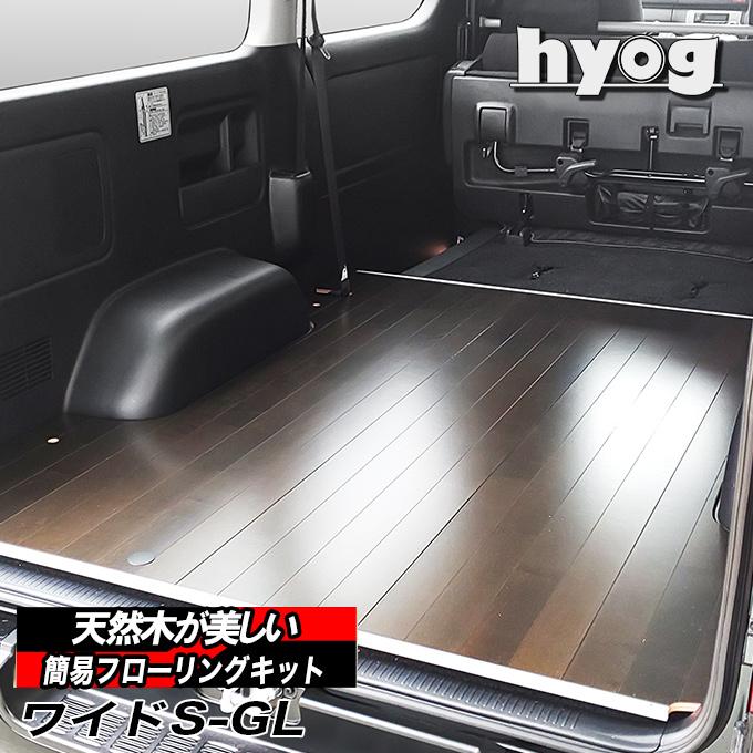 ハイエース200系 ワイドS-GL用 簡易フローリングキット 床張りキット