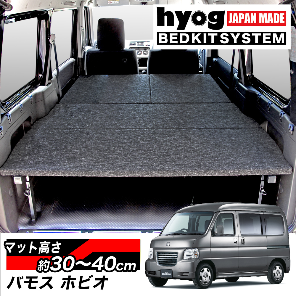 バモスホビオ HM3/HM4 L/Gグレード フルサイズ ベッドキット 荷室棚 パンチカーペット