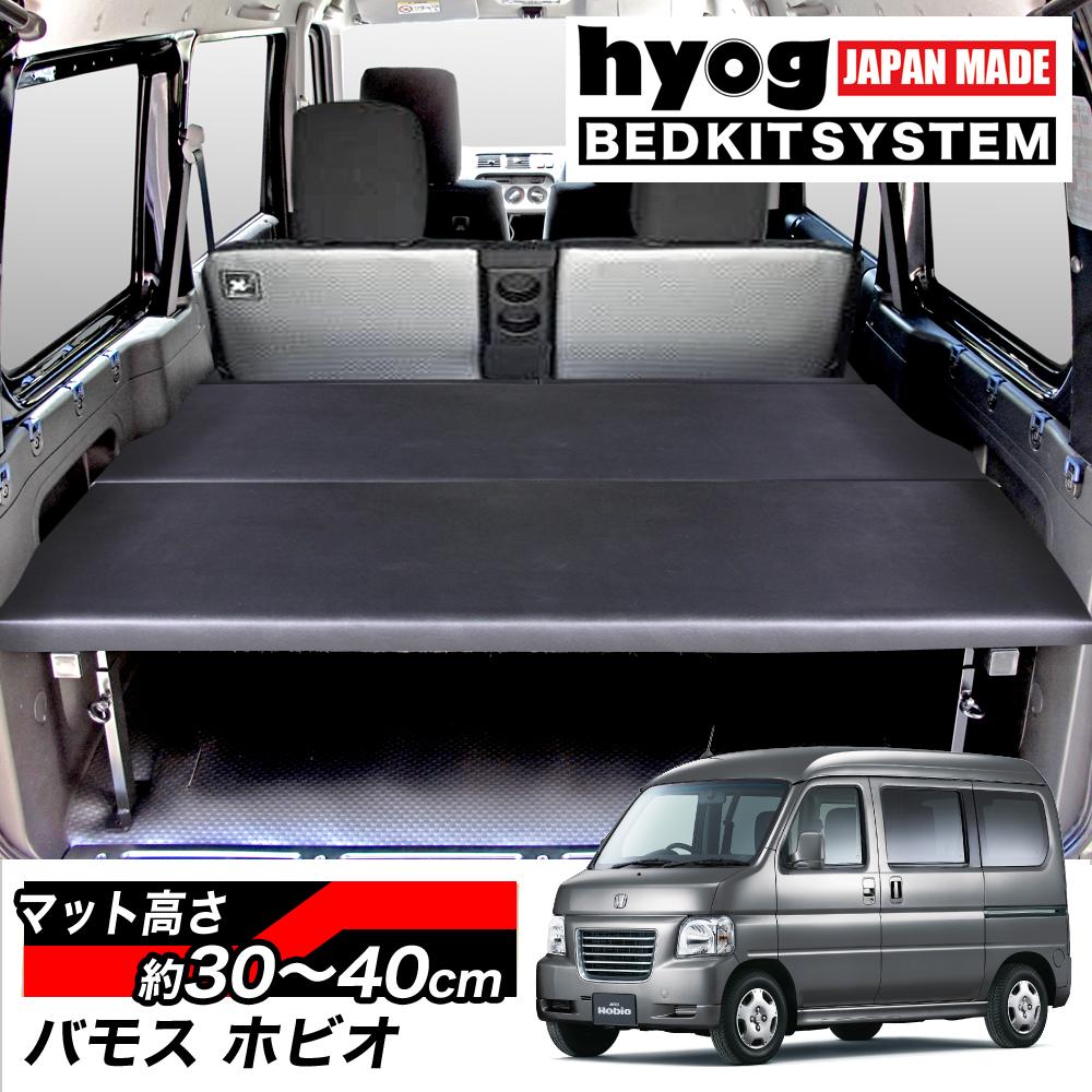 バモスホビオ HM3/HM4 L/Gグレード ハーフサイズ ベッドキット 荷室棚 ブラックレザー