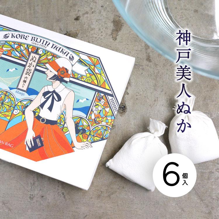 米ぬかうるおい成分を配合した ぬか袋 新作アイテム毎日更新 産地直送 訳あり 神戸美人ぬか 美人ぬか本舗 のし有料で対応可 6個入り