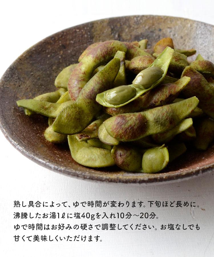 枝豆 黒い