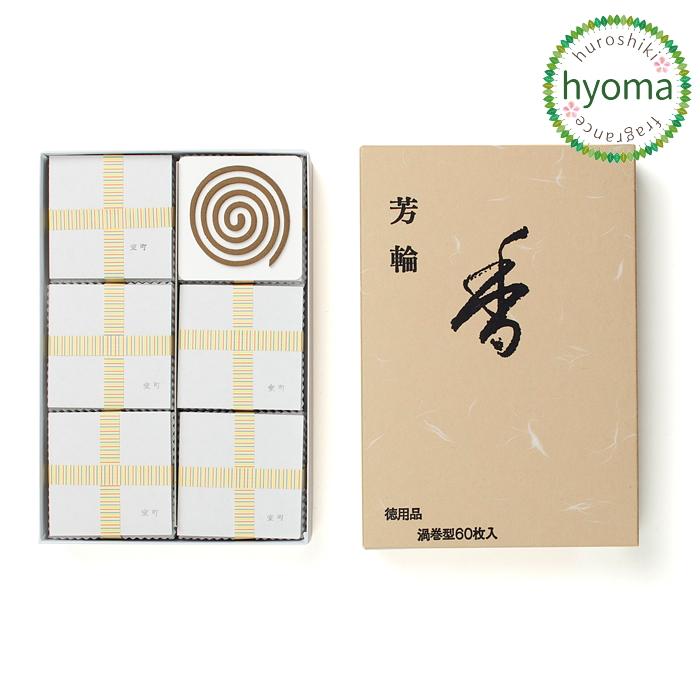 【送料無料】 芳輪 室町 徳用品 60枚入 (松栄堂/お香/渦巻線香) (紙箱入)