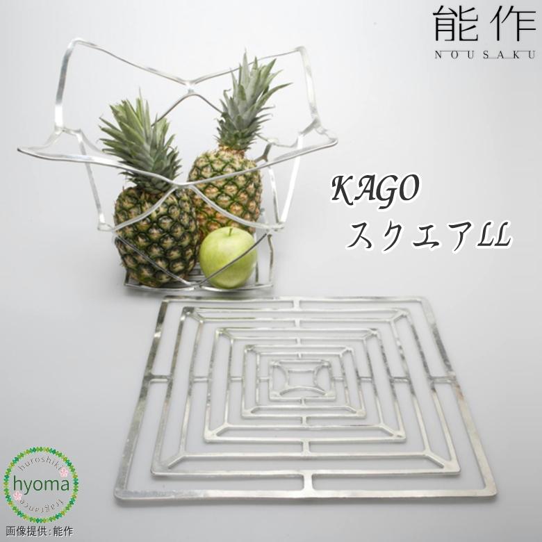 【送料無料】 能作 KAGO -スクエア‐LL 本錫100%の曲がる器KAGO(かご) 新築祝い 結婚祝い 内祝い 出産祝い