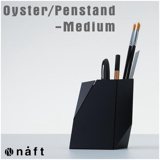 【送料無料】NAFT オイスター ペンスタンド 中 Oyster Penstand M ブラック/ホワイト 鉄/レーザー加工・板金 おしゃれ 贈り物 ギフト 記念品