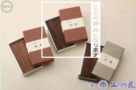 【送料無料】 風韻 沈香 短寸100g (みのり苑/高級線香) (短寸徳用)(220本入) (和風)