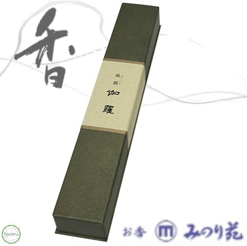 【送料無料】 風韻 伽羅 長寸110本 (みのり苑/高級線香)