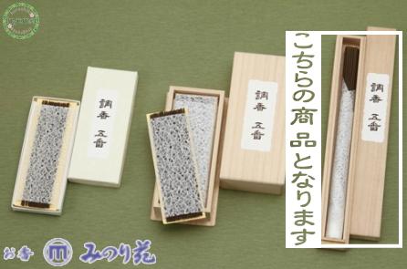 【送料無料】 調香五長寸50本 (みのり苑/最高級線香) (伽羅配合)