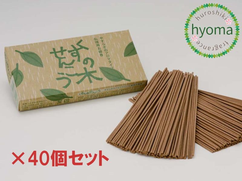 【送料無料】 くすの木せんこう40個セット りんねしゃ くすのき線香(仏壇用お線香/人気商品/アロマ)