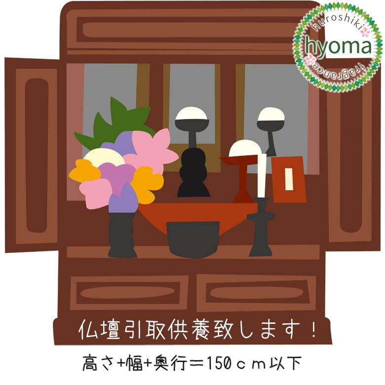 【送料無料】 お仏壇処分 仏壇供養150cm(施餓鬼供養/仏壇処分) (位牌処分/仏具処分)