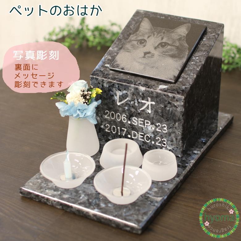 オモイデノカタチ ブルーアンティーク 犬 猫 ペット供養 お墓 名入れ 写真彫り 手元供養 屋内用 ペットのおはか
