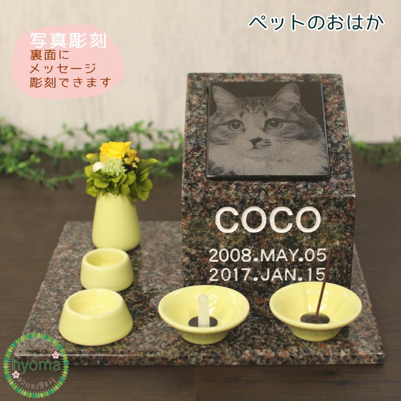 オモイデノカタチ ブラウンゴールド 犬 猫 ペット供養 お墓 名入れ 写真彫り 手元供養 屋内用 ペットのおはか