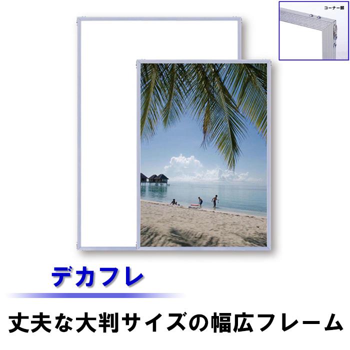 【A0サイズ】 841mm×1189mm アルミポスターフレーム デカフレ アルミフレーム アルテ イレパネ ポスターパネル イラストパネル ポスターフレーム アートフレーム 写真フレーム 額縁 額 額ぶち