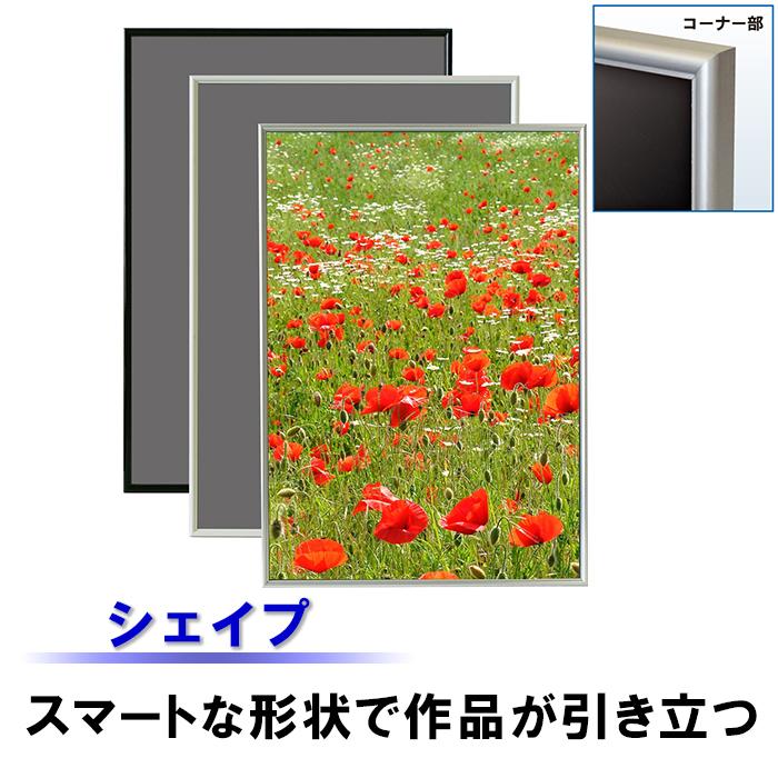【A0サイズ】 841mm×1189mm アルミポスターフレーム シェイプ アルミフレーム アルテ イレパネ ポスターパネル イラストパネル ポスターフレーム アートフレーム 写真フレーム 額縁 額 額ぶち