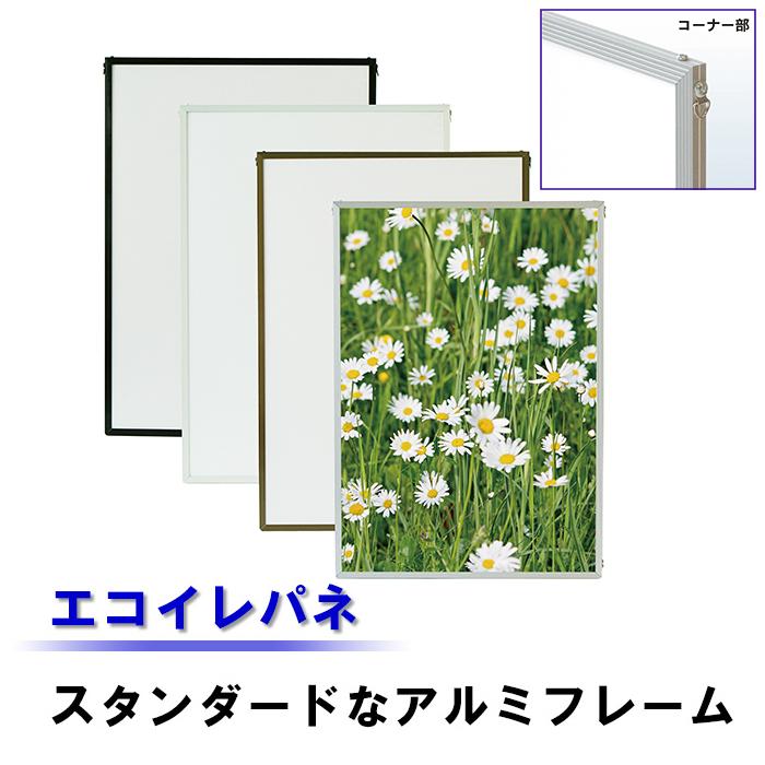 【B0サイズ】 1030mm×1456mm アルミポスターフレーム エコイレパネ アルミフレーム アルテ イレパネ ポスターパネル イラストパネル ポスターフレーム アートフレーム 写真フレーム 額縁 額 額ぶち