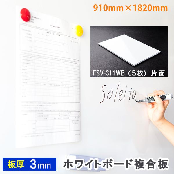 ホワイトボード 複合板 ソレイタ FSV-311WB 片面 910mm×1820mm 厚み3mm 5枚● サイン ディスプレイ 看板 | おしゃれ 壁掛け マグネット マグネットボード サインボード メニューボード 事務用品 店舗用 掲示板 ボード オフィス用品 ※数量1で5枚セットです