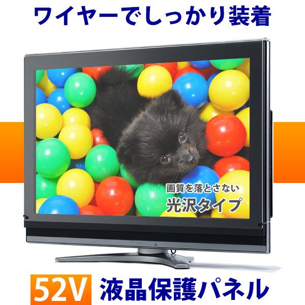 液晶テレビ保護パネル 52型 フラット式 【光沢タイプ】●52インチ 液晶保護パネル 52V 液晶保護カバー プラズマテレビ・3Dテレビ 頑丈 ワイヤー 傷 防止 安全【返品不可】※こちらの商品はテレビではございません