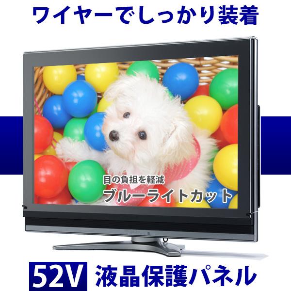 液晶テレビ保護パネル 52型 フラット式 【ブルーライトカット】●52インチ 液晶保護パネル 52V 液晶保護カバー プラズマテレビ・3Dテレビ 頑丈 ワイヤー 傷 防止 安全【返品不可】※こちらの商品はテレビではございません