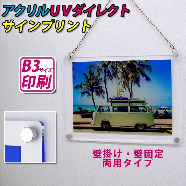 アクリルUVダイレクトサインプリント B3サイズ用 壁掛け・壁固定 両用タイプ 板サイズ:414mm×565mm●アクリル UV印刷 フルカラー 看板 パネル ディスプレイ 展示会 ポスターパネル アート ポスター フレーム アートパネル 壁飾り
