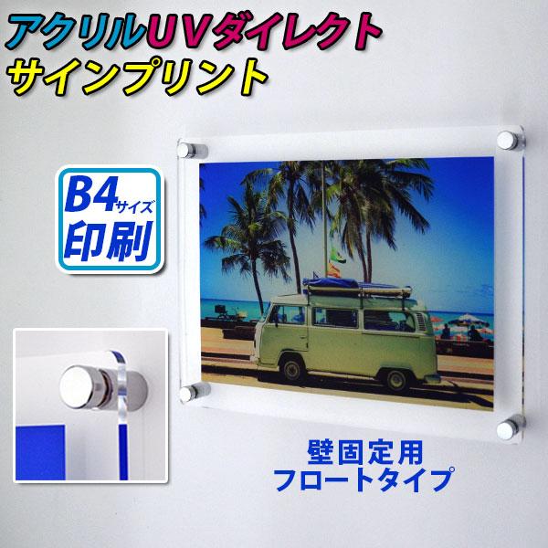 アクリルUVダイレクトサインプリント B4サイズ用 壁固定用フロートタイプ 板サイズ:307mm×414mm●アクリル フレーム ディスプレイ パネル ポスター 看板 展示会 プリント 写真 ポスターフレーム アクリル アクリルフレーム ポスターパネル 印刷 フォトプリント