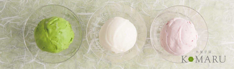 氷菓子屋KOMARU  楽天市場店:ミシュラン一つ星「御料理まつ山」プロデュースのこだわりアイスクリーム