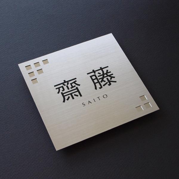 h-1010-b-1 ステンレス 表札 戸建てスペシャル   150mm角